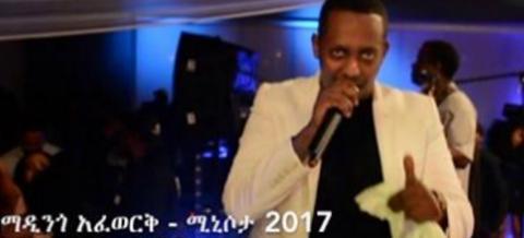"""madingo afework """"mere""""  (Ethiopian music)"""