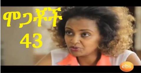 Mogachoch - Episode 43 (Ethiopian Drama)