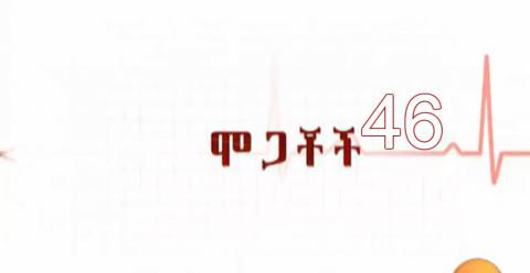 Mogachoch - Episode 46 (Ethiopian Drama)