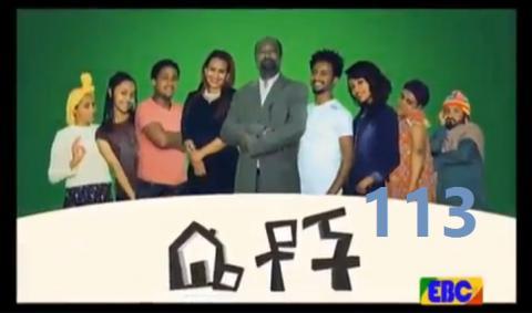 Betoch - Episode 113 (Ethiopian Drama)