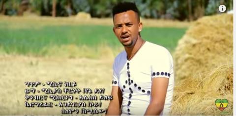 Behailu Bayou - Mata Mata (Ethiopian Music)