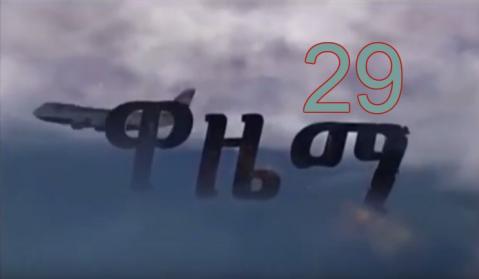 Wazema - Episode 29 (Ethiopian Drama)
