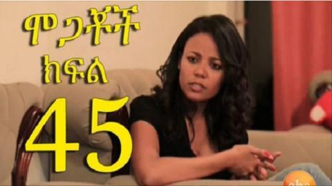 Mogachoch - Episode 45 (Ethiopian Drama)