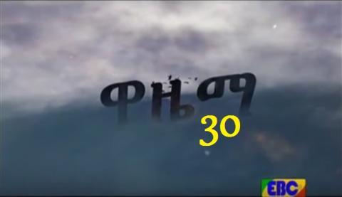 Wazema - Episode 30 (Ethiopian Drama)